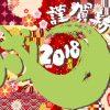 2018年 謹賀新年