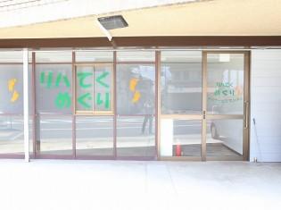 デイサービス 建物入口
