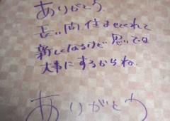 床に書かれた感謝のメッセージ