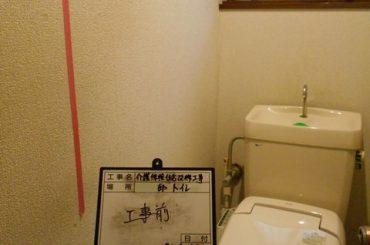 トイレの手すり位置の確認