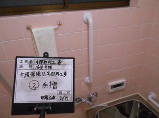 浴室のI型手すり