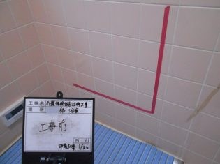 浴室L型手すり取付前