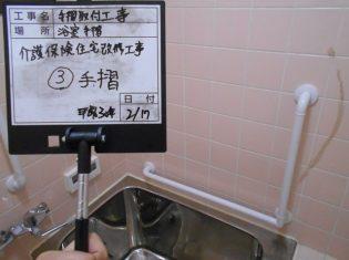 浴室L型手すり取付け後